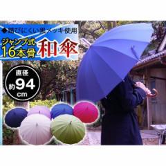 『送料無料』16本骨 ポンジー ジャンプ 和傘/カラー選択OK!