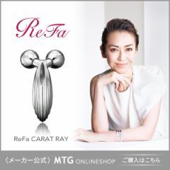 【クリスマスギフト】リファカラットレイ(ReFa CARAT RAY) MTG 美容 美顔ローラー 美顔器 refa carat 正規品 1年品質保証付き 本物