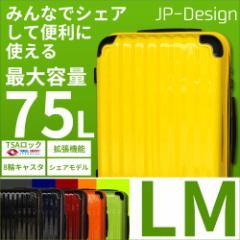 スーツケース 中型 Mサイズ 10003 キャリーケース キャリーバッグ 【送料無料】 かわいい おしゃれ 軽量 超軽量 拡張