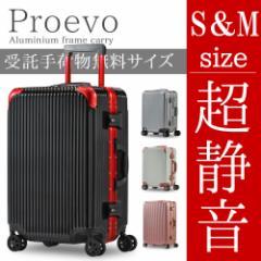 スーツケース 小型 中型 Sサイズ Mサイズ 10040-41 フレーム ※Sは機内持ち込み可  【北海道・沖縄・離島以外送料無料】
