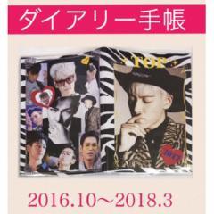 ★送料無料・ダイアリー・カレンダー★ TOP トップ BIGBANG ビッグバン 2017 A6サイズ 手帳 ノート  韓流 グッズ nk015-2