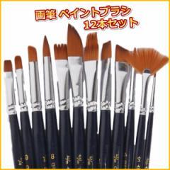 筆 ( 水彩 / 油絵用 )  画筆 絵の具 に使える ペイントブラシ 12本 セット