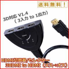 HDMI切替器/セレクター 3HDMI からHDMI(メス→オス) 3D対応 HDMIスイッチャー