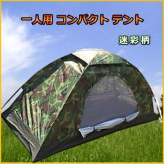 迷彩柄 小型 テント  一人用 ツーリング や キャンプ アウトドア 防災 緊急時に