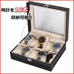 腕時計 収納ケース 10本用 おしゃれ な ウォッチコレクション 収納ボックス レザー