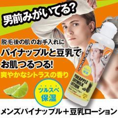 メンズパイナップル+豆乳ローション 保湿 保護 乳液 保湿液 脱毛 アフターケア 美肌 メンズ ケア 商品