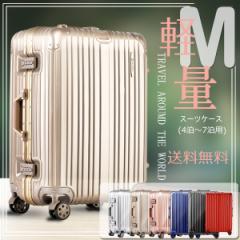 スーツケース キャリーケース キャリーバッグ 超軽量 トランク 旅行箱 mサイズ 6色 アルミフレーム