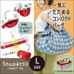 【1点でも送料無料】Shupatto(シュパット) コンパクトバッグL S419/4色