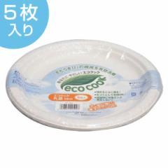 紙皿 23cm エコクック 5枚入( 使い捨て容器 )