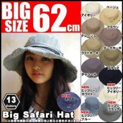 【ネコポス便 送料無料】帽子 大きいサイズ 約62cm 帽子 メンズ  レディース サファリハット BIG つば広 2way フェス アウトドア