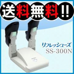 送料無料★即納★リフレッシューズSS-300S【靴の脱臭・除菌・乾燥も出来る、靴の消臭除菌乾燥機!! くつ乾燥機 シューズ乾燥機】