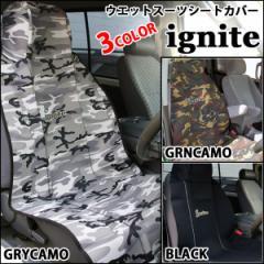 ignite イグナイト ウエットスーツシートカバー/Wet Suit Seat Cover ウェット素材 自動車用シートカバー