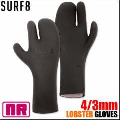 サーフグローブ サーフィン/グローブ SURF8 サーフエイト 4/3MM ロブスタサーモグローブ LOBSTER GLOVES 遠赤起毛NANORED 86F2R3