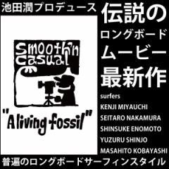 サーフィン ロングボード DVD 【DVD Smooth'n Casual A Living Fossil】シングルフィン ロングボード ムービー