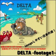 サーフィン サーフDVD『DELTA -footage1-』日本人ライダーによる日本の波のメイク方法 #RIPPING #AIR #BARREL 60分
