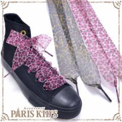【送料無料】ヒョウ柄 レオパード リボンの靴ひも 靴紐 靴ヒモ くつひも くつ紐 シューレース ブラウン ピンク スポーツ