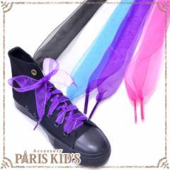 【送料無料】オーガンジー リボン 靴ひも 靴紐 靴ヒモ くつひも くつ紐 シューレース ブルー パープル ピンク ブラック ホワイト