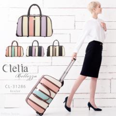 ボストンキャリー ボストンバッグ レディース キャリーバッグ キャリーケース 可愛い Clelia クレリア Bellezza ベレッサ【CL-31286】