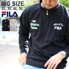 【送料無料】【大きいサイズ】メンズ アウター トップス トレーナー FILA キング 2L 3L 4L 5L 6L フィラ 長袖 イージーウエア スウェット