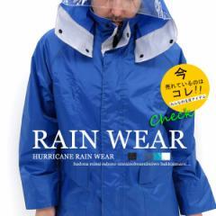 送料無料 レインコート レインウエア レインスーツ 梅雨 雨具 セットアップ メンズ メンズファッション 通勤 通学 学生 台風 雨 風
