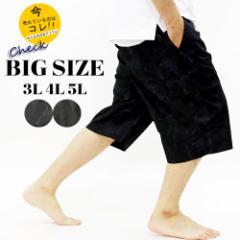 【送料無料】【大きいサイズ】【カーゴパンツ】【ショートパンツ】【ハーフパンツ】パンツ メンズ メンズファッション 3L 4L 5L 無地