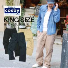 【送料無料】【大きいサイズ】 メンズ パンツ カーゴパンツ メンズファッション パンツ 大きいサイズ 2L 3L 4L 5L 6L 7L 8L