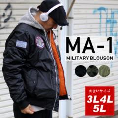 【送料無料】【大きいサイズ】 メンズ フライトジャケット MA-1 ミリタリージャケット ジャケット ブルゾン アウター 中綿ジャケット