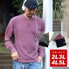 【送料無料】【大きいサイズ】メンズ Tシャツ 長袖 キング 2L 3L 4L 5L ワッフル 無地 シンプル イージーウエア インナー