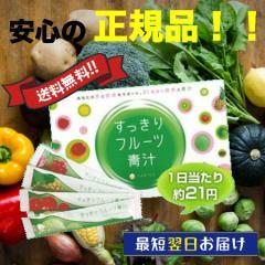 【送料無料】 81種類の酵素と青汁 すっきりフルーツ青汁 3g×30包 メール便