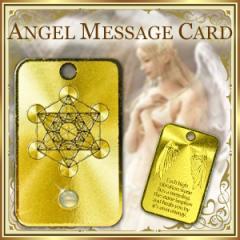 聖なる黄金の守護カード!!大天使の紋章『六芒星』刻印金運アイテム【Angel Massage Card-金のお守り-】