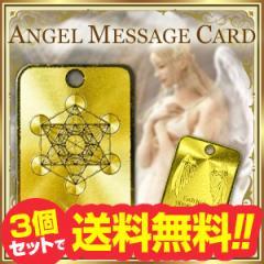 送料無料3個セット■聖なる黄金の守護カード!!大天使の紋章『六芒星』刻印金運アイテム【Angel Massage Card-金のお守り-】