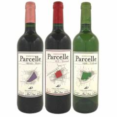【送料無料】 フランス ボルドー パーセル紅白ワイン 3本セット 750ml×3本