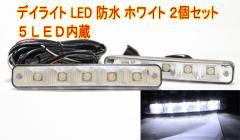 【送料無料】高輝度!5LEDデイライト 白 防水 2個セット スポットライト