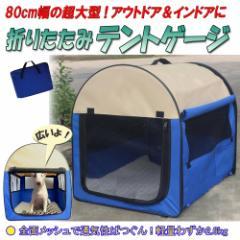 【送料無料】大 中型犬用 メッシュサークル 折りたたみ ペットサークル 大 中型犬用 Lサイズ 屋 内 野外 ペット ゲージ テントケージ