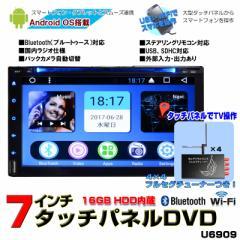 7インチDVDプレーヤー Android6.0★ WiFi無線接続 ラジオ SD Bluetooth 16GBHDD内蔵 [U6909] +地デジ4x4フルセグチューナーセット