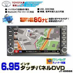 TOYOTA専用モデル 8Gカーナビ 6.95インチタッチパネルDVDプレーヤー 地デジワンセグ内蔵[6956B]