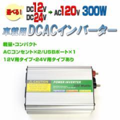 【送料無料】車載用小型DCACインバーター/DC12V・DC24VをAC120Vに変換/300W-600W[A054]