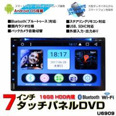 7インチDVDプレーヤー Android6.0★ WiFi ラジオ SD Bluetooth 16GBHDD内蔵 アンドロイド,スマートフォン,iPhone無線接続[U6909]