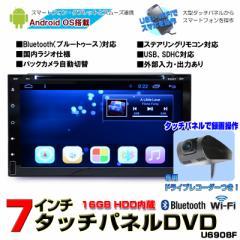 7インチタッチパネル Android6.0 搭載DVDプレーヤーiPhone・スマホ連携[U6908F]+ドライブレコーダーセット