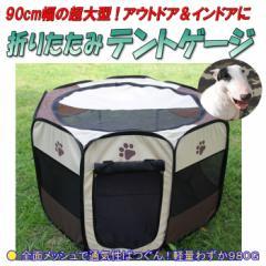 【送料無料】ペットサークル テント 折りたたみ Mサイズ(90cm) ペットケージ 折りたたみケージ 小型犬用 簡易ケージ サークル 犬 猫