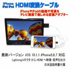 【送料無料】Lightning - Digital AVアダプター iPhoneをHDMIに変換するアダプターケーブル iOSver.10 iPhone 5S SE 6 Plus 6S Plus