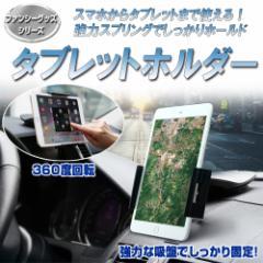 【送料無料】iPhone スマホ iPad・タブレット車載ホルダー スタンド 車のダッシュボードに直接取り付け 角度調節 360度回転可能 Retina