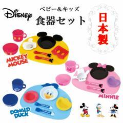 【宅配便送料無料】日本製 ディズニー ミッキーマウス ミニーマウス ドナルドダック ベビー キッズ 食器 ランチプレートセット