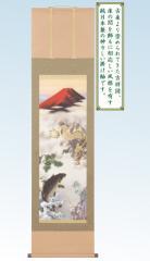 開運掛軸「天龍昇鯉吉祥図」(53854-000)