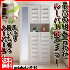 【6月下旬入荷予定】送料無料 シューズボックス 下駄箱 大型 ルーバーシューズボックス CPB016