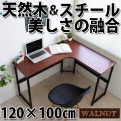 決算大セール 送料無料 パソコンデスク コーナー ...