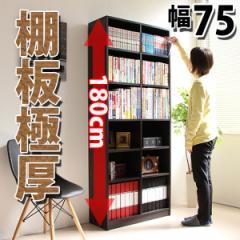 【ホワイトは完売】送料無料 本棚 収納棚 書棚 本収納 壁面収納 幅75cm ディスプレイラック 木製シェルフ CPB011