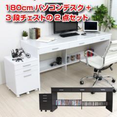【DBRは完売。予約販売:ホワイト3月下旬】送料無料 パソコンデスク 書斎机 180cm幅 デスク+チェスト CPB033DC