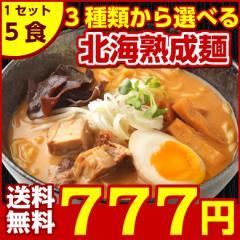 【送料無料】3種から選べる.北海道熟成ラーメン.5食セット お取り寄せ/ご当地グルメ/ギフト/詰め合わせ メール便配送【G】
