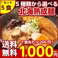 【送料無料】5種から選べる.北海道熟成ラーメン.5食セット お取り寄せ ご当地グルメ ギフト 1000円ポッキリ メール便配送【G】